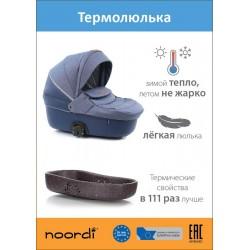 Коляска 2 в 1 Noordi Fjordi Sport Melange Leather с багажной сумкой