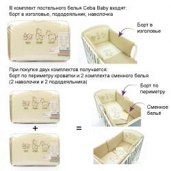 Постельное бельё 3 предмета Ceba Baby с вышивкой