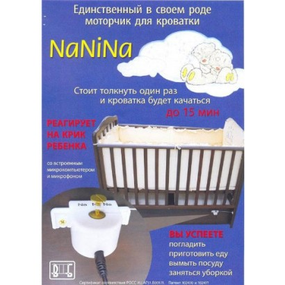 Автоматический укачиватель для детских кроваток Nanina