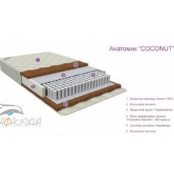 Матрац Афалина Анатомик Coconut 125*65