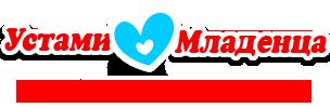 Устами младенца - интернет магазин детских товаров для младенцев в Москве. Недорогой магазин товаров для детей